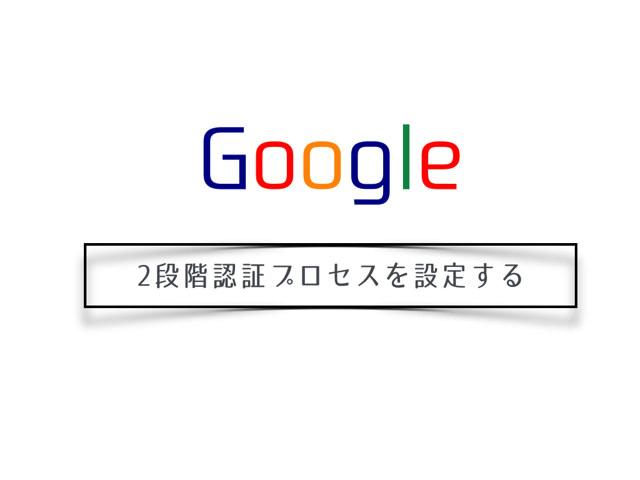 Google アカウントの2段階認証プロセスを設定する方法