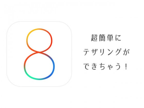 iOS 8 新機能:Instant Hotspot の使い方。超簡単にテザリング(インターネット共有)ができる!