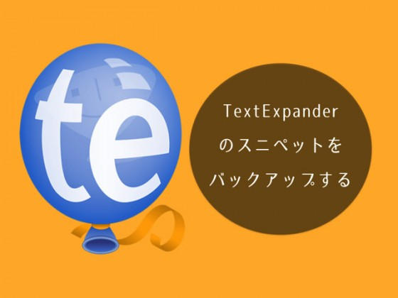 「TextExpander for Mac」のスニペットをバックアップする方法