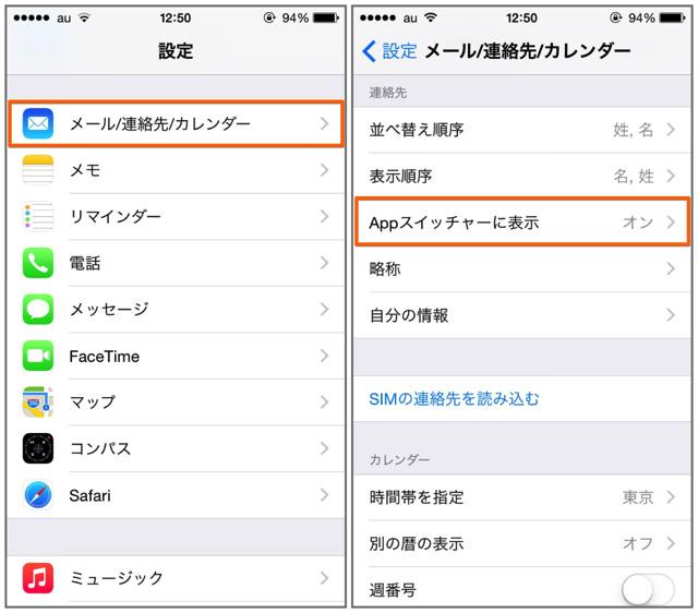メール/連絡先/カレンダーにある「Appスイッチャーに表示」を選択する