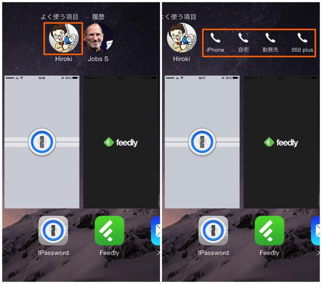ホームボタンをダブルタップしてアプリ切り替え画面から操作する