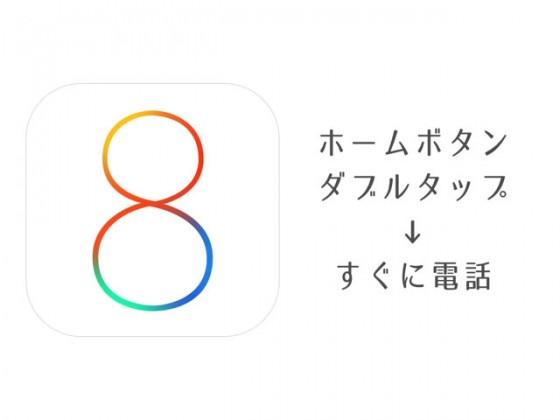 iOS 8 新機能:マルチタスク画面の「履歴」「よく使う項目」から電話をかける方法