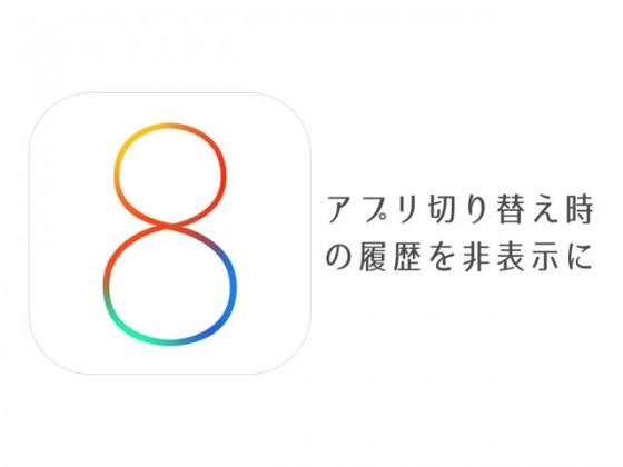 iOS 8:アプリを切り替え時の「履歴」「よく使う項目」を削除(非表示)する方法