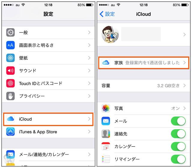 iPhoneの「設定」から「iCloud」「家族」の順に選択する