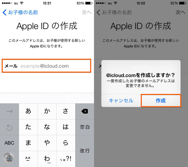 Apple ID の作成