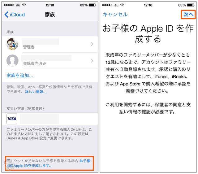 お子様のApple ID を作成しますを選択する