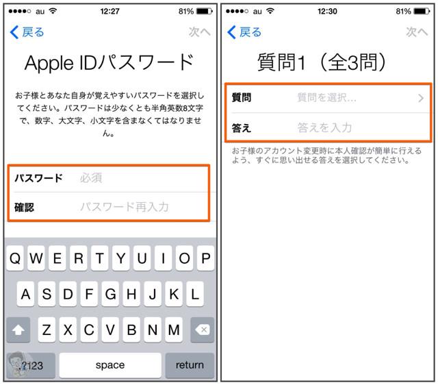 Apple IDパスワードと質問と答えを設定する
