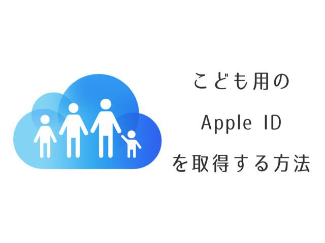 子供用の Apple ID を作成する方法。iOS 8 「ファミリー共有」設定編
