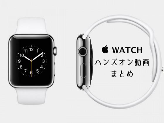 Appleの全テクノロジーが凝縮された「Apple Watch」のハンズオン動画まとめ