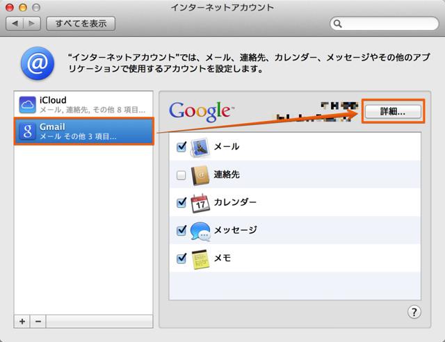Gmailアカウントを選択する