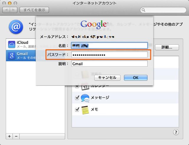 アプリ固有のパスワードをMacに入力する