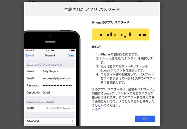 アプリケーション固有のパスワードが作られる