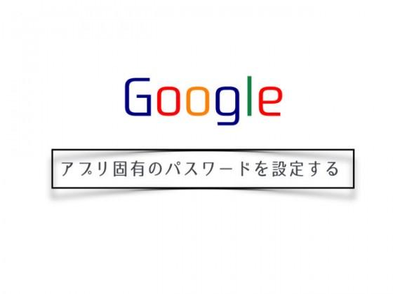 Googleの「2段階認証プロセス」でアプリケーション固有のパスワードを設定する方法