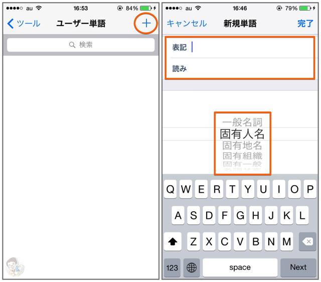 「ユーザー辞書」に単語を登録する