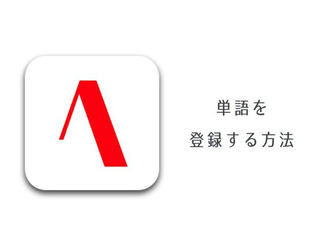 「ATOK for iOS」で単語を登録する方法
