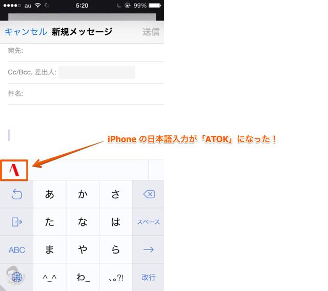 iPhoneの日本語入力がATOKになる