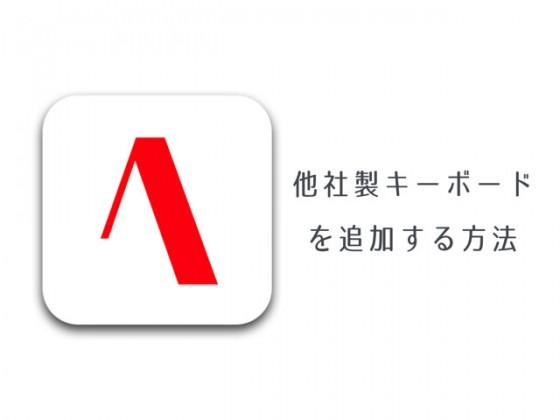 iOS 8 新機能:ATOKなどの他社製キーボードを追加する方法