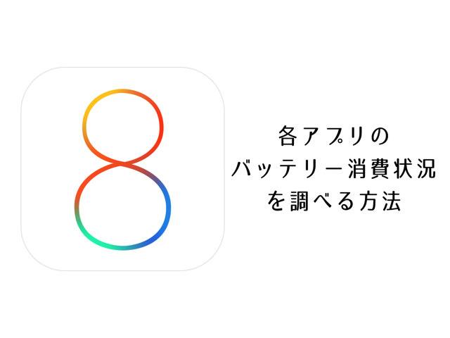 iOS 8 新機能:アプリケーションのバッテリー使用状況を調べる方法