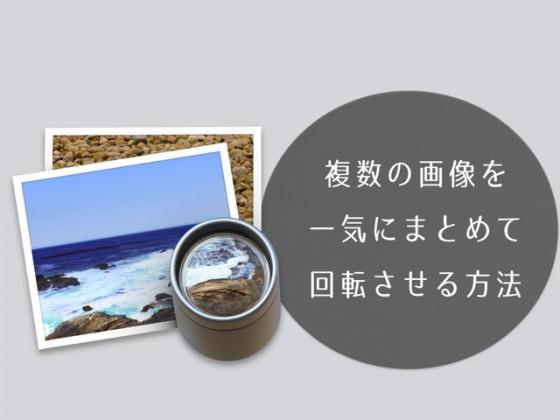 Macのプレビューで複数の画像を一括で回転させる方法