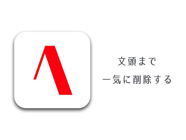 「ATOK for iOS」で入力した文章を文頭まで一括削除する方法