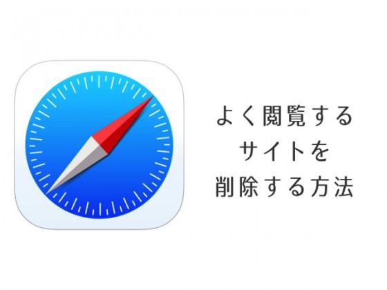 iOS 8:Safari でよく閲覧するサイトを削除(非表示)する方法
