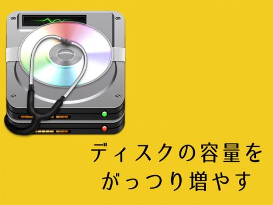 不要なファイルを削除してディスクの空き容量をがっつり増やすMacアプリ「Disk Doctor」