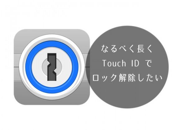 「1Password 5」のマスターパスワードを使わずになるべく「Touch ID」でロック解除する方法