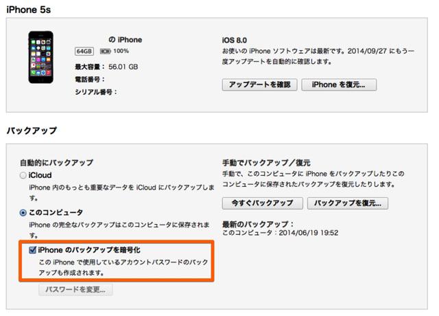 iPhoneのバックアップを暗号化する