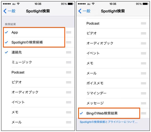 「Spotlightの検索候補」と「BingのWeb検索結果」の2つは選択する