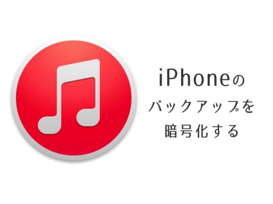 iPhone のバックアップを暗号化すれば、メールやWi-Fiのパスワードも含めて保存できる!