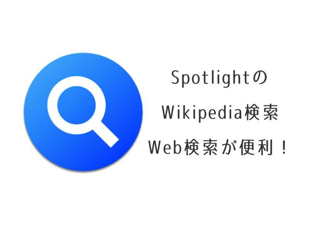 iOS 8 新機能:Spotlight 検索が超便利!アプリ検索、Wikipedia、Web検索が可能に!