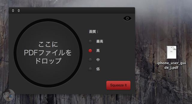 PDFをアプリのウィンドウにドラッグ&ドロップする