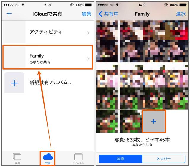 「写真」アプリの共有機能から家族専用アルバムを使用できる