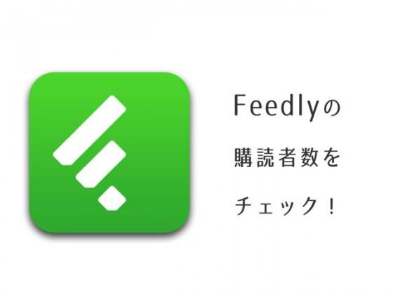 Feedly の登録者数をチェックできるiPhoneアプリ「FeedlyAdmin」が超便利!