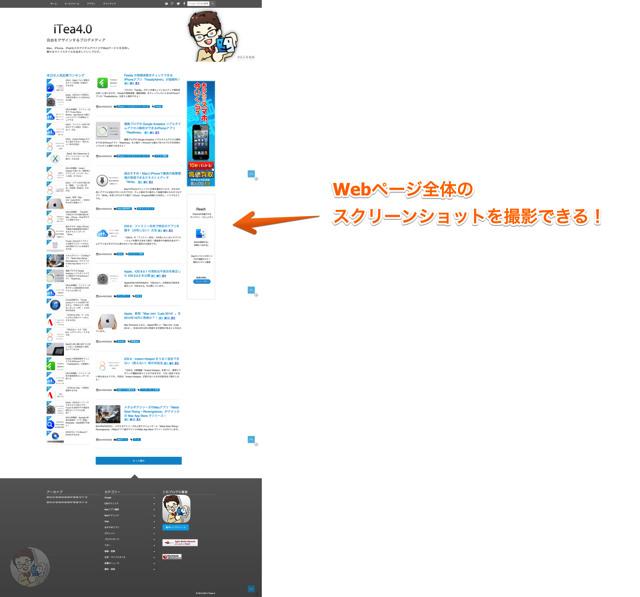 Webサイト全体のスクリーンショットを撮影できる