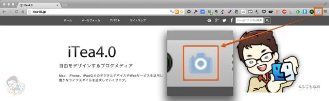 Google Chromeのツールバーにある「Full Page Screen Capture」のアイコンをクリックする