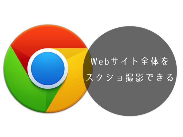 Webサイト全体のスクリーンショットを撮影できる Google Chrome 拡張機能「Full Page Screen Capture」