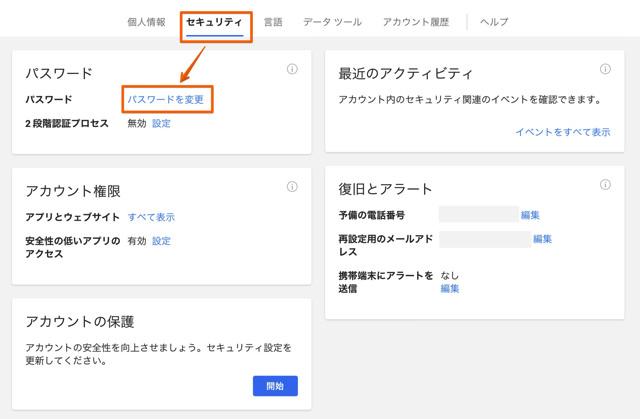 「セキュリティ」タブから「パスワードを変更」を選択する。