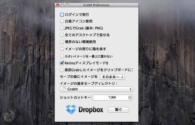Dropboxと連携できる