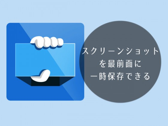 Macのスクリーンショットを最前面に一時保存できるアプリ「GrabIt」