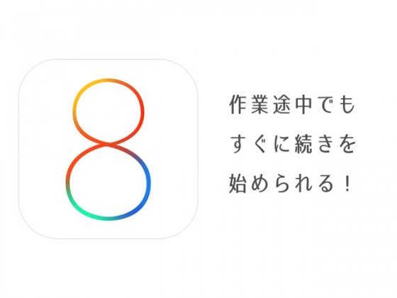 iOS 8 新機能:「Handoff」で前回までの作業の続きを Mac、iPhone、iPad 間ですぐに再開できる!