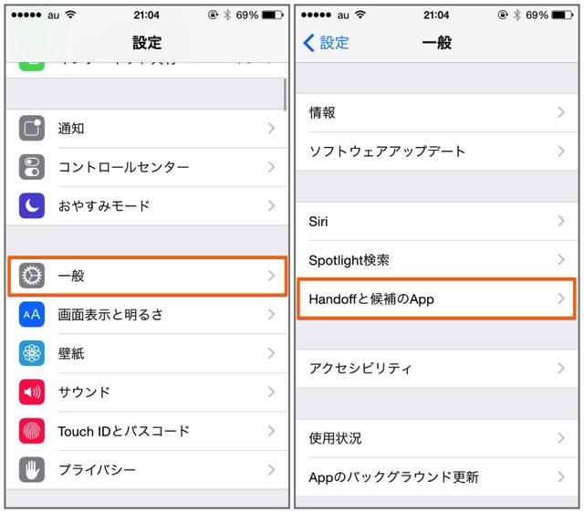 iPhoneの「設定」から「一般」「Handoffと候補のApp」の順にタップする