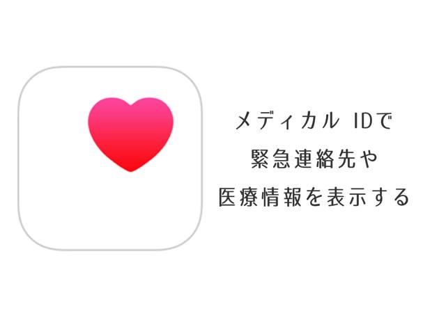 iOS 8 新機能:ヘルスケアのメディカルIDで緊急連絡先や医療情報を表示する
