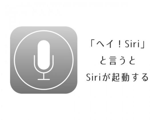 iOS 8 新機能:iPhoneに向かって「Hey!Siri」と言うとホームボタン長押しをしなくてもSiriを起動できる