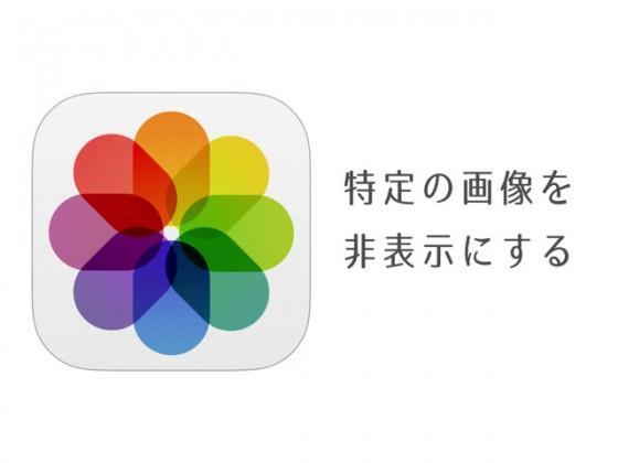 iOS 8 新機能:特定の画像を「写真」アプリ内で非表示にする