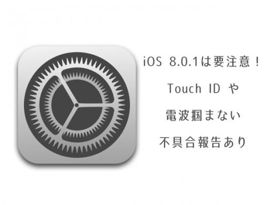 Apple、iOS 8.0.1 リリースするもすぐに取り下げ!Touch ID 使用不可や電波を摘まないトラブルが原因?!