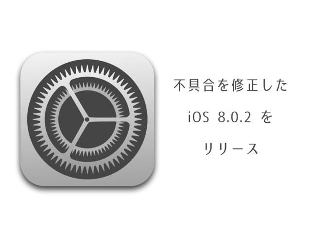 Apple、iOS 8.0.1 の深刻な不具合を修正した iOS 8.0.2 を公開