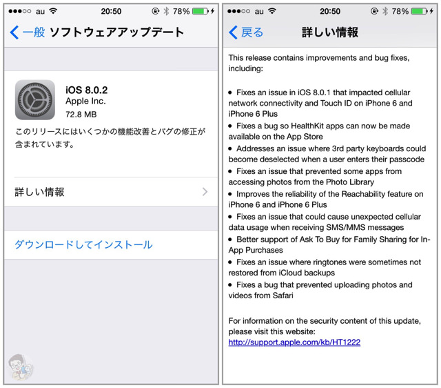 iOS 8.0.2 の修正内容