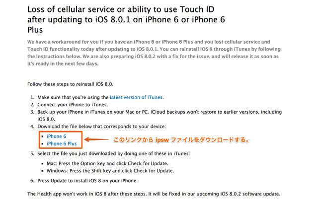 該当するiPhoneのipswファイルをダウンロードする