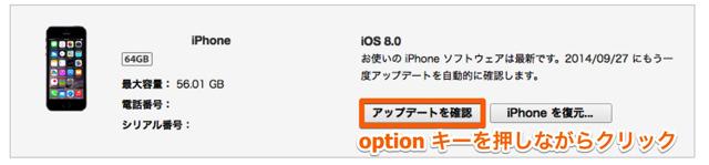 optionキーを押しながら「アップデートを確認」ボタンを選択する